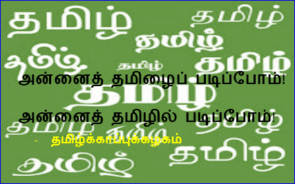thamizhil_padippoam01