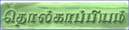 tholkappiyam_peyar04