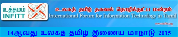 15thinternet_conference01