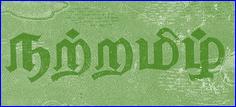 52.natramizh