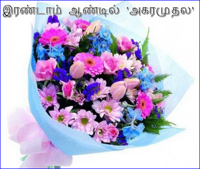 53ithazhurai_nandri02
