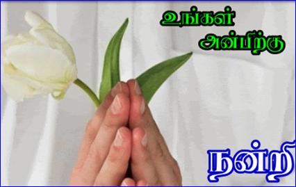 53ithazhurai_nandri03