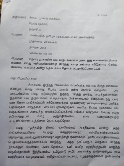 53lr to CM from eezham diaspora camps
