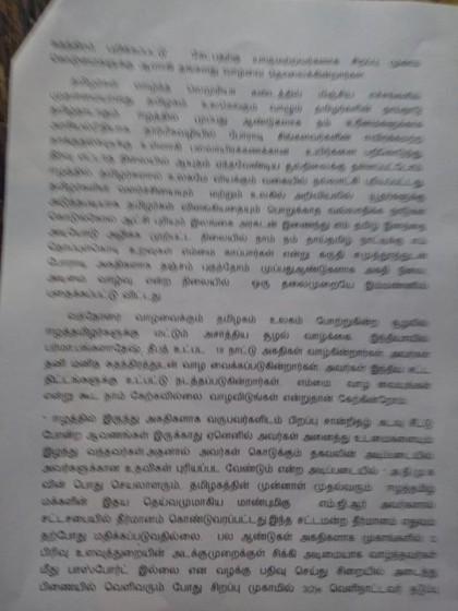 53lr to CM from eezham diaspora camps_page02