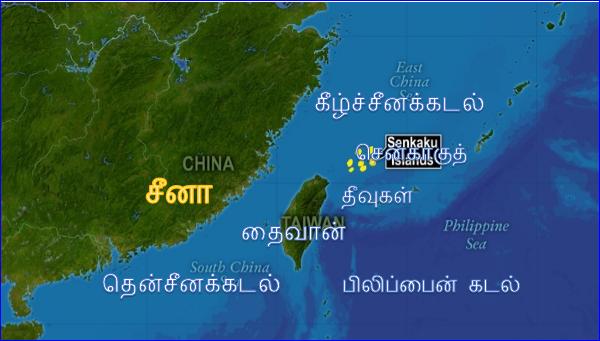 சென்காகு  திணைப்படம்