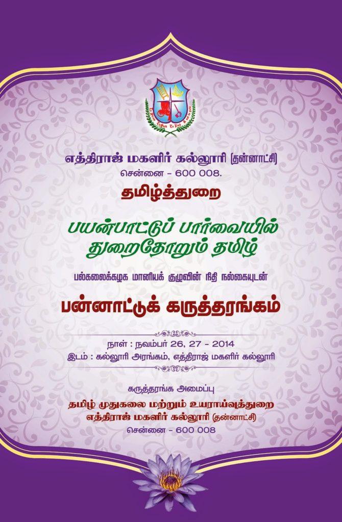 54azhai_Ethiraj_Conference_InvitationPage1