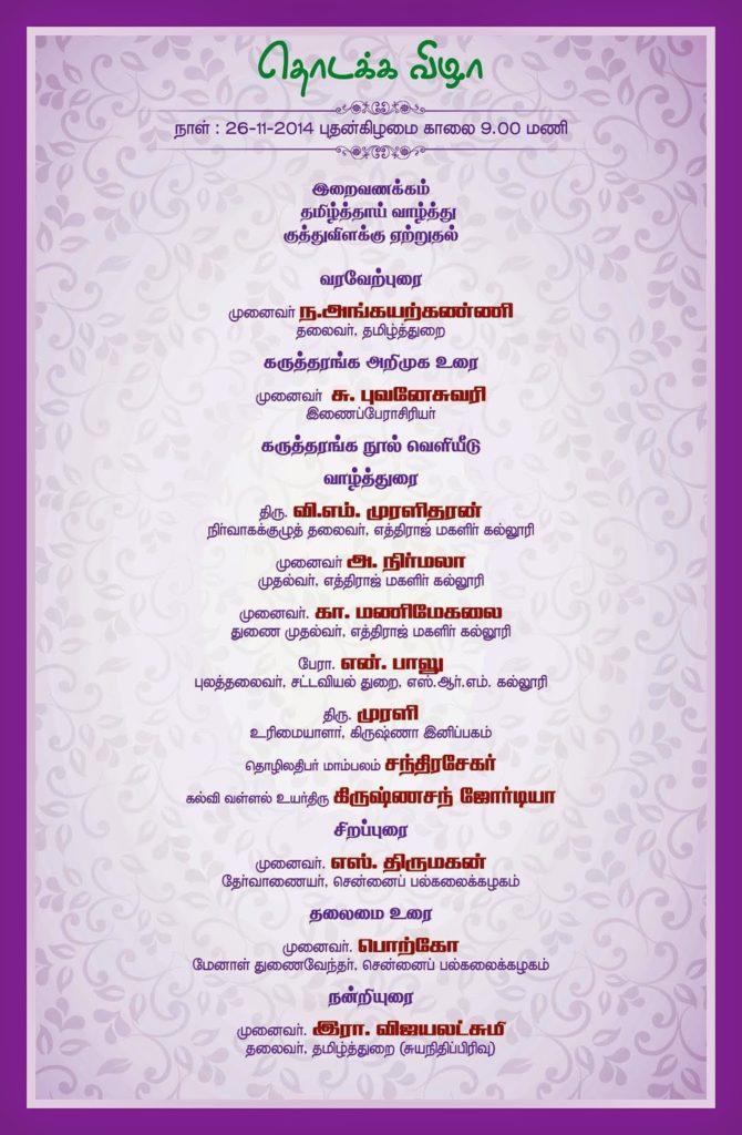 54azhai_Ethiraj_Conference_InvitationPage2