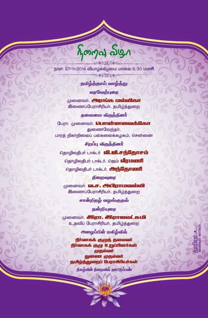 54azhai_Ethiraj_Conference_InvitationPage4