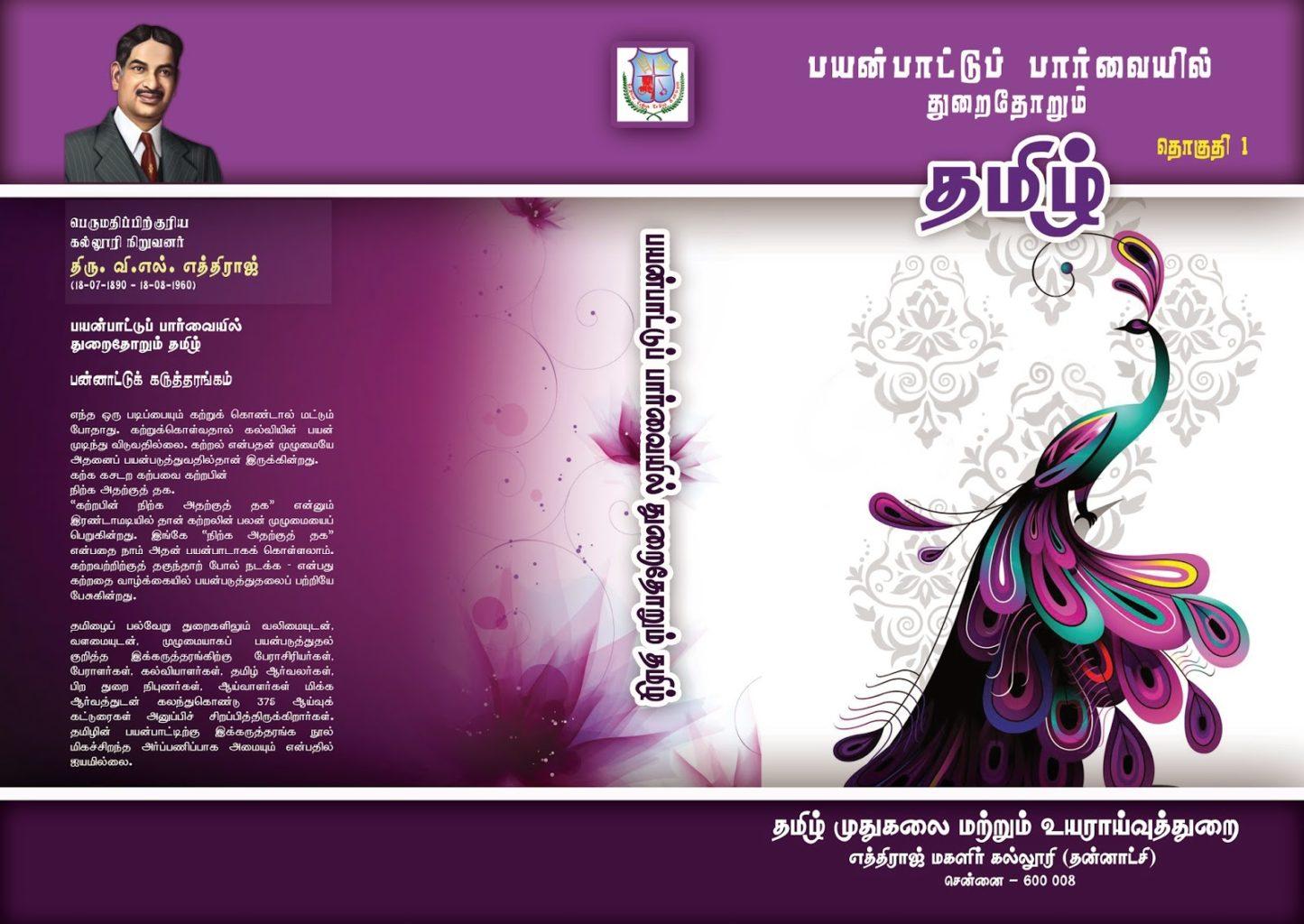 54azhai_Ethiraj_Conference_book1cover