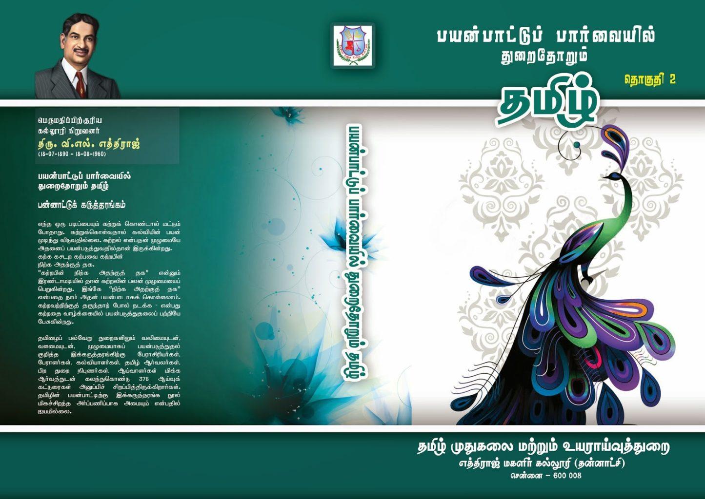 54azhai_Ethiraj_Conference_book2cover