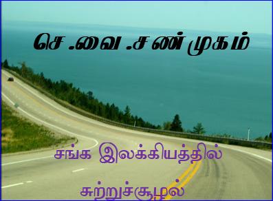 54katturai_sa.ila.chutruchuuzhal_heading01