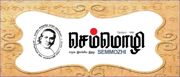 55semmozhi_ithazh_name
