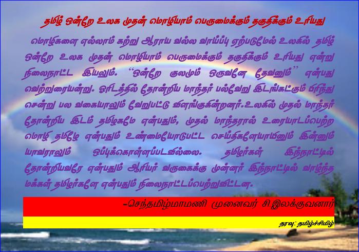 55thamizh_ondre_thakuthi_DR.S.Ilakkuvanar
