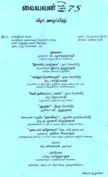 azhai-vaiyavan75