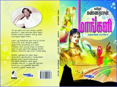 http://www.akaramuthala.in/wp-content/uploads/2014/12/maangani_attai01.png