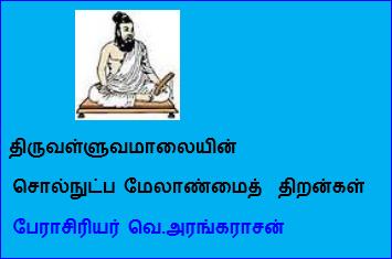 thiruvalluvamaalaiyin_melaanmai