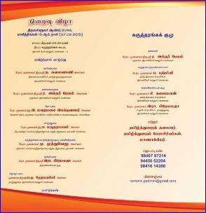 azhai-mozhipeyarppukarutharangam-ranimary04