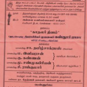 பெரியார் நூலக வாசகர் வட்டம், 2086 ஆம் நிகழ்வு