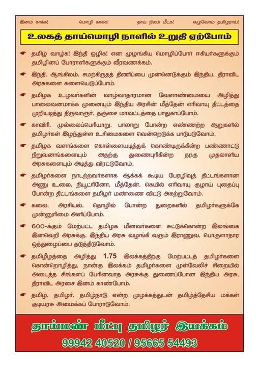 azhai-thaaymozhinaal-thaayman02