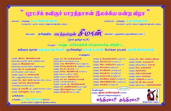 azhai_kavunthapadi_bharadidasan02