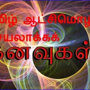 kanavukal-aatchimozhi