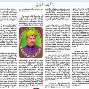 செம்மொழி காத்த செம்மல் வா.கோபாலசாமி இரகுநாத இராசாளியார்