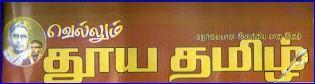 vellum-thooyathamizh-muthirai01