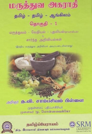 azhai-maruthuvaakarathi01