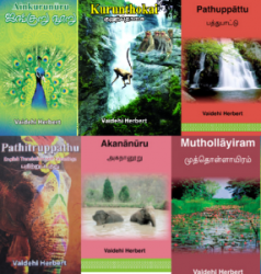 books-of-vaidaehi-coverpages