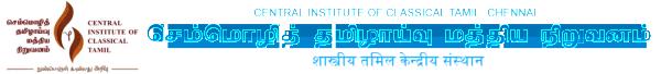 logo-semmozhiniruvanam01