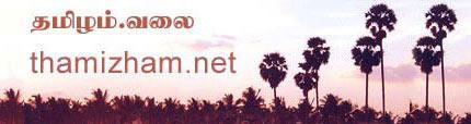 thamizham-muthirai01