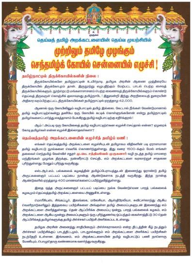 Plea for Tamizh Koyil02_Page_1