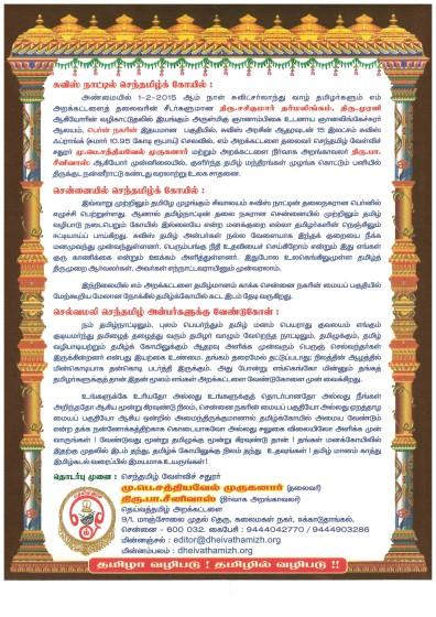 Plea for Tamizh Koyil02_Page_2