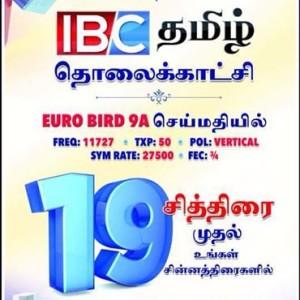 ஐ.பி.சி. (IBC) தமிழ்த் தொலைக்காட்சி தொடக்கவிழா