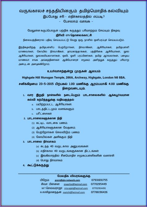 Tamil for  Future Children-v2.02