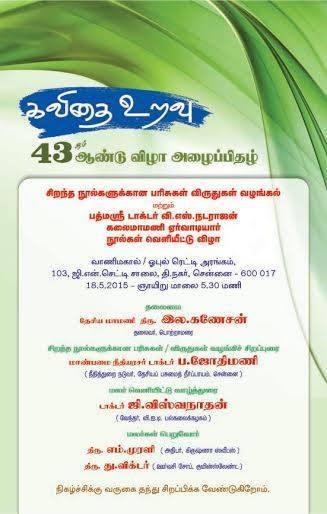 azhai_kavithaiuravu01