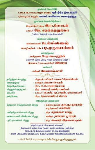 azhai_kavithaiuravu02