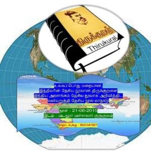 வடலூர் குருகுலத்தில் திருக்குறள் தேசிய நூல் மாநாடு