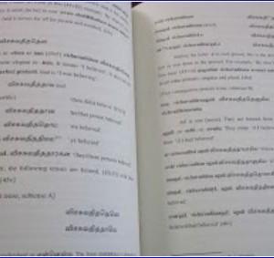 அயலவரின் முதல் தமிழ்க்கையேடு 7 – இலக்கிய அறிஞர் இராசம் அம்மையார்