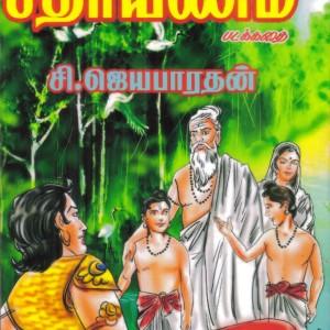 சி.செயபாரதனின் 'சீதாயணம்' :  ஓரங்க நாடகத்தின் பின்னுரை