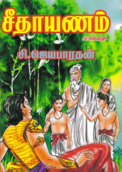 seethayanam_padakathai_attai_pin