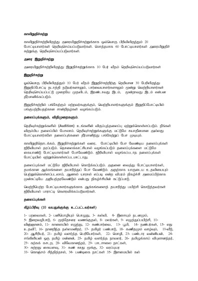 thamizhadal03_Page_2