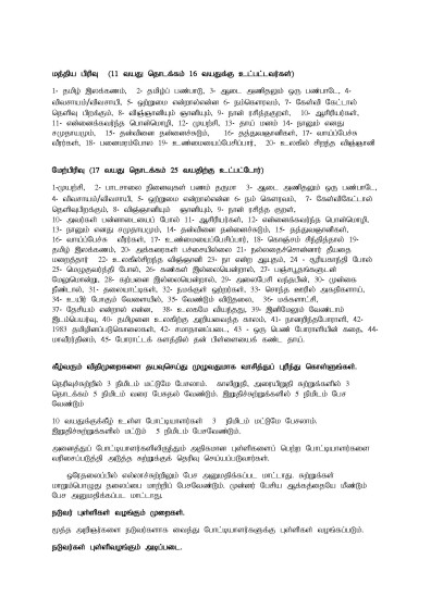 thamizhadal03_Page_3