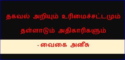 http://www.akaramuthala.in/wp-content/uploads/2015/06/83tha.uri_.sa_._thalaippu.jpg
