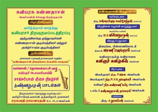 azhai_kannadasanvizhaa02
