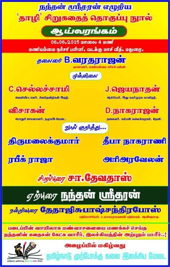 azhai_thaazhi_aayvarangam