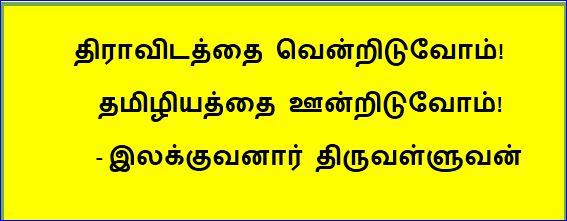 dravidathai_vendriduvoam01