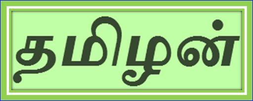 thamizhan01