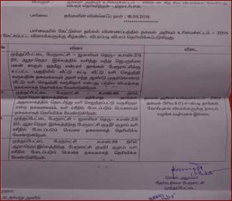 87muthupettai_e.p.reply