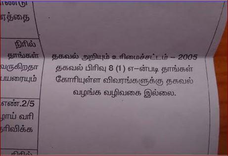 87muthupettai_townpanchayathu_E.O.information